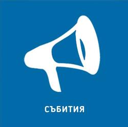 СЪБИТИЯ ✔Събития на EEN-Пловдив ✔Бюлетин Б2Б събития ✔Търси сам в базата данни