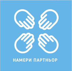 НАМЕРИ ПАРТНЬОР ✔Бизнес сътрудничество ✔Технологично сътрудничество ✔Проектно сътрудничество ✔Търси сам в базата данни